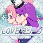 キラッとプリ☆チャン「Loveマシーン」@編曲,Vocal Direction